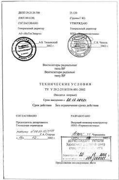 Технічні умови ТУ У 29.2-25185354-001-2002 Вентилятори радіальні типу ВР